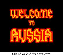 russian word for welcome